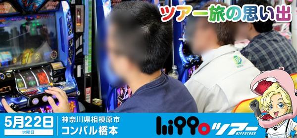 おなじみの『コンパル橋本』にて、パチンコもスロットも欲張りに、そして贅沢に楽しめちゃうのがこのツアー!