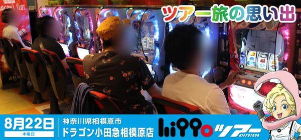 Re:ゼロを筆頭に8月22日[木]もスロットツアーを楽しむファンが多数来店!