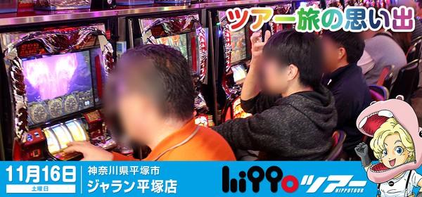 11月16日のジャラン平塚ヒッポツアーは新旧入り乱れた盛り上がりを魅せる!